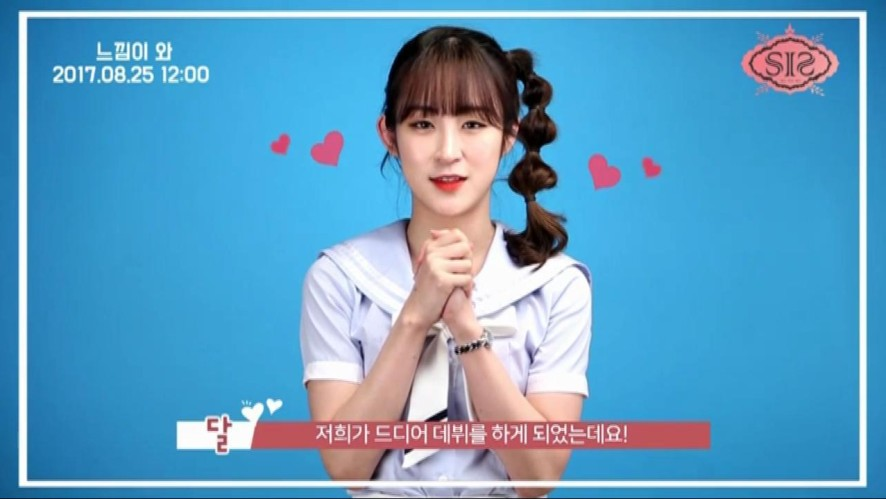S.I.S 에스아이에스 - 멤버별 소개영상 달편