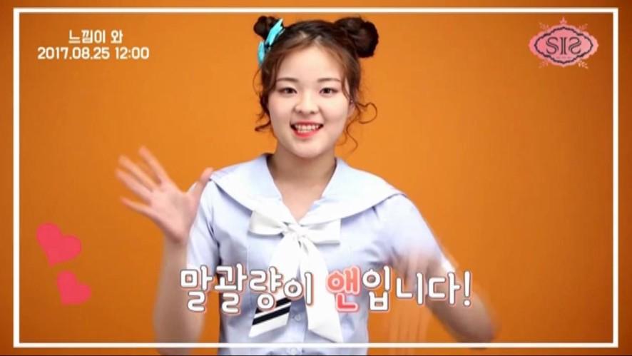 S.I.S 에스아이에스 - 멤버별 소개영상 앤편