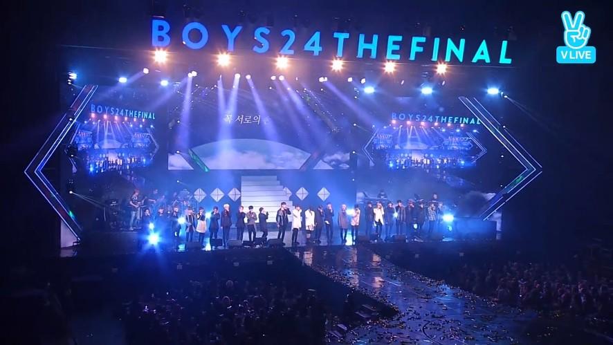 소년24 THE FINAL