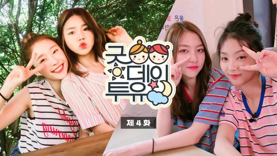 [GOOD DAY] 굿데이 리얼리티 'GOODDAY_2_U' EP.4