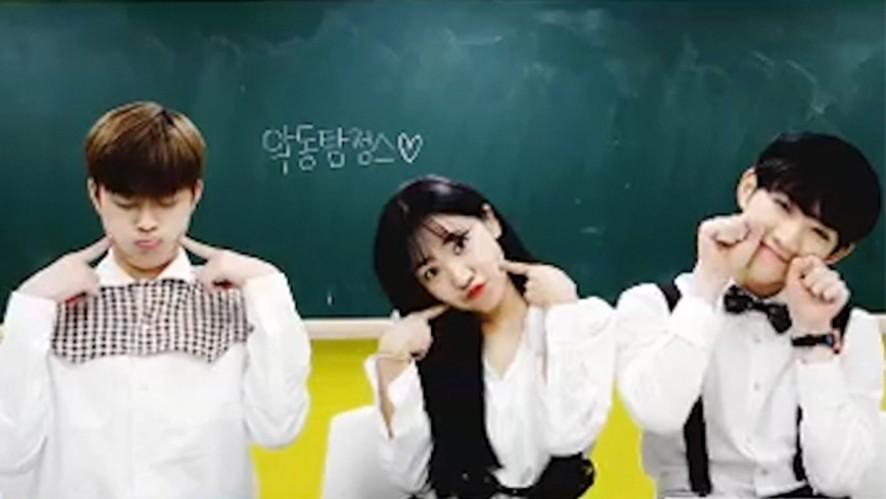 [악동탐정스] 케미라는 것이 뽁빨하는  남호섭💕 (Sunho&Namjoo&Hyungseob's nice chemistry)