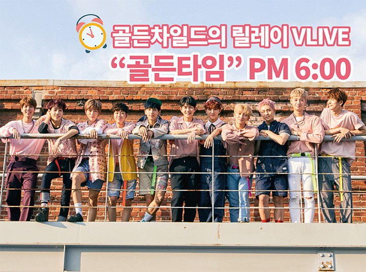"골든차일드의 릴레이 V LIVE ""골든타임""-태그 (Golden Child Relay V LIVE 'GOLDEN TIME' - TAG)"