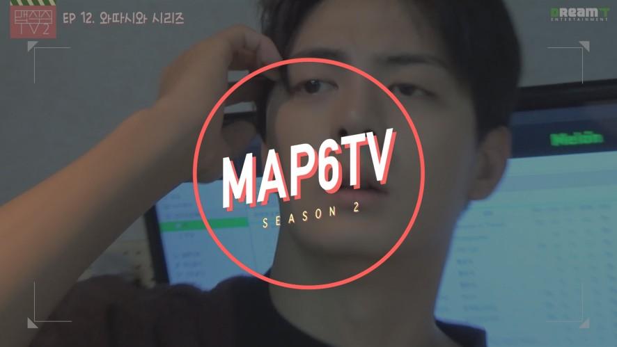 [MAP6TV2] EP012. 와따시와 시리즈