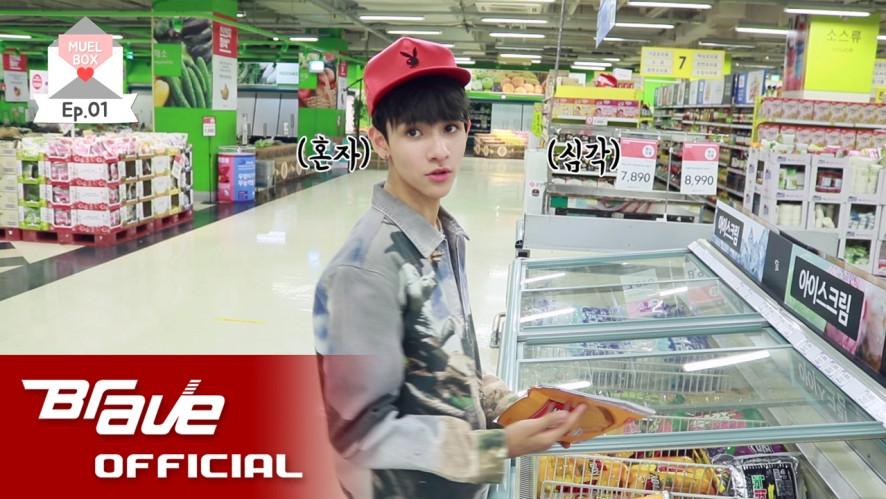 [멜박스(MUEL BOX)] Ep.01 사무엘(Samuel)은 아이스크림 감별사