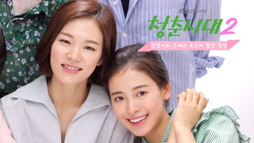 [한예리, 지우] 과즙美 폭발! 청춘시대2 포스터 촬영 현장 비하인드