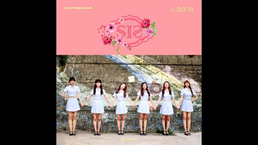 S.I.S 에스아이에스 - 1ST 싱글앨범 하이라이트 메들리 !