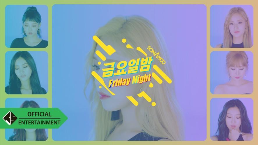 소나무(SONAMOO) - 금요일밤 M/V Lip Ver.