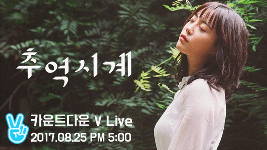 [허영지] '추억시계' 발매 1시간 전!! 두근두근~♥