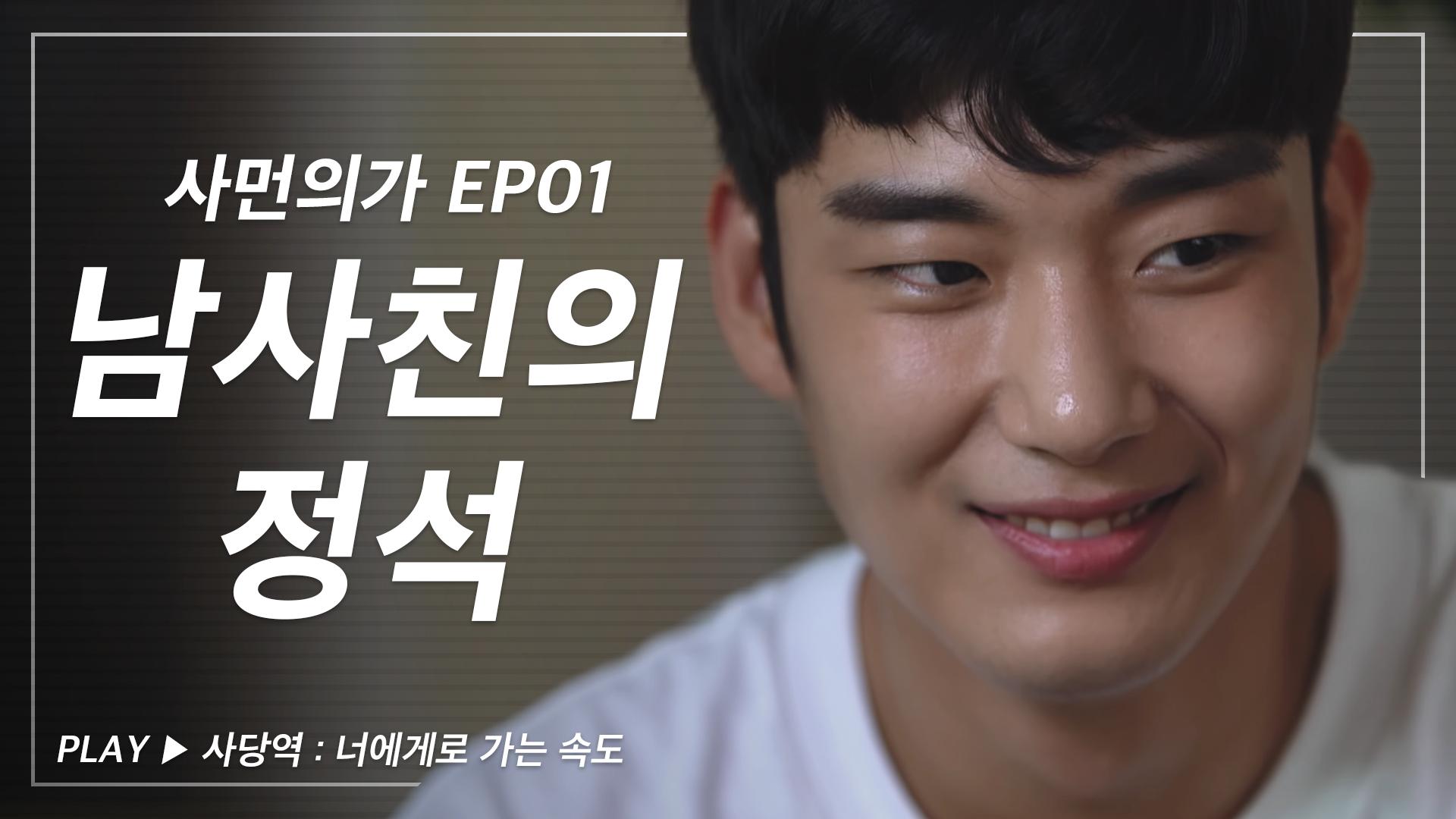 [사당보다 먼 의정부보다 가까운 시즌 2] Between Friendship and Love 2 - EP01. 사당역
