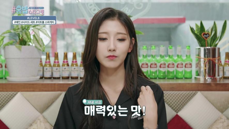 러블리즈 미주&예인의 혼밥스타그램 #12회(#예인#사이드 세트#미트볼 스파게티)