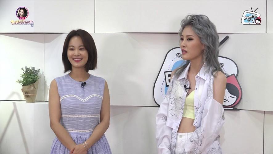 E17. 코스모폴리탄 객원에디터 미우민! 트렌세터 안민영씨의 패션 노하우!