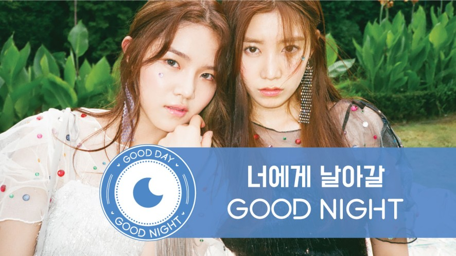 [GOODDAY(굿데이)] 너에게 날아갈 🌙 GOOD NIGHT
