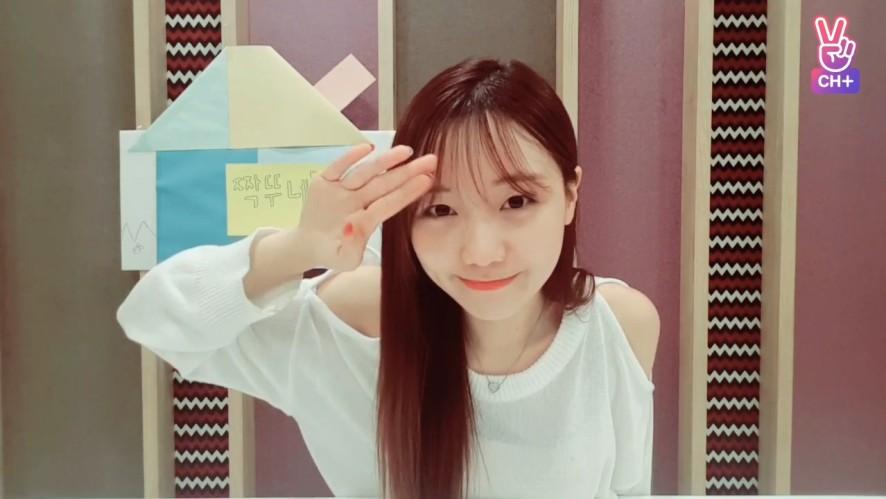 [CH+ mini replay] 옆집소녀 수정이의  수요일💖 Girl Next Door, Su-Jeong's Wednesday💖