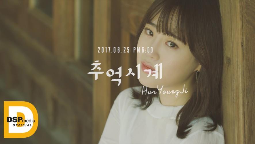 [Teaser] 허영지(Hur Young Ji) - 추억시계 MV Trailer