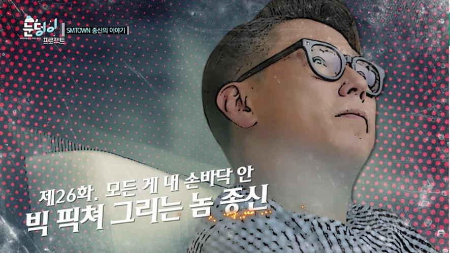 눈덩이 프로젝트 EP.53 - 모든 게 내 손바닥 안, 종신 (1)