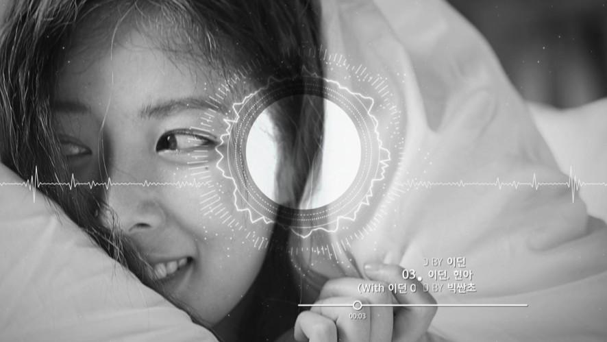 """현아 6th Mini Album """"Following"""" Audio Snippet"""