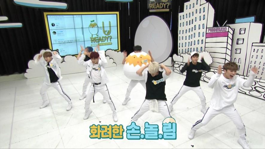 [알유레디]온앤오프의 2배속 댄스
