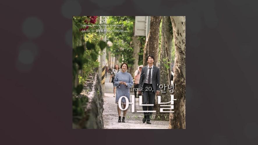 김정범 - '안녕' (영화 어느날 Ost)