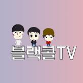 블랙콜TV (Blackcol TV)