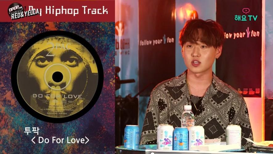 [Drop The Beat] 우기를 힙합 뮤지션으로 만들어 준 인생 트랙 5 @해요TV 170824