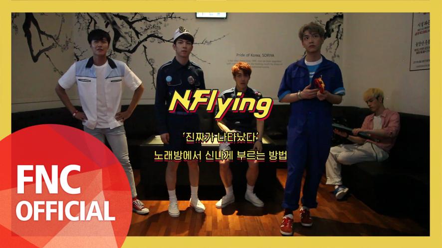 [스타캐스트] N.Flying (엔플라잉) – 진짜가 나타났다 노래방 LIVE VER.