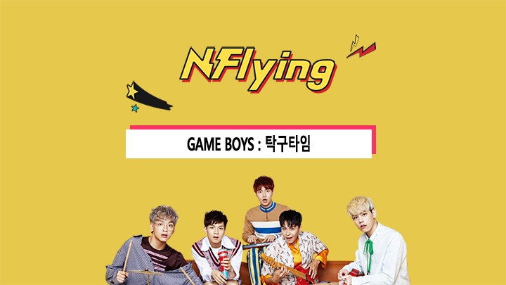 🕹GAME BOYS [탁구타임]