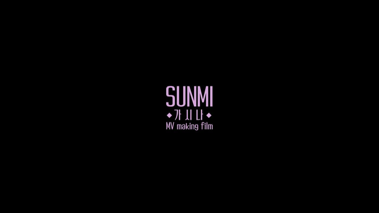 [SUNMI] 선미 (SUNMI) '가시나' Music Video Making Film 공개!
