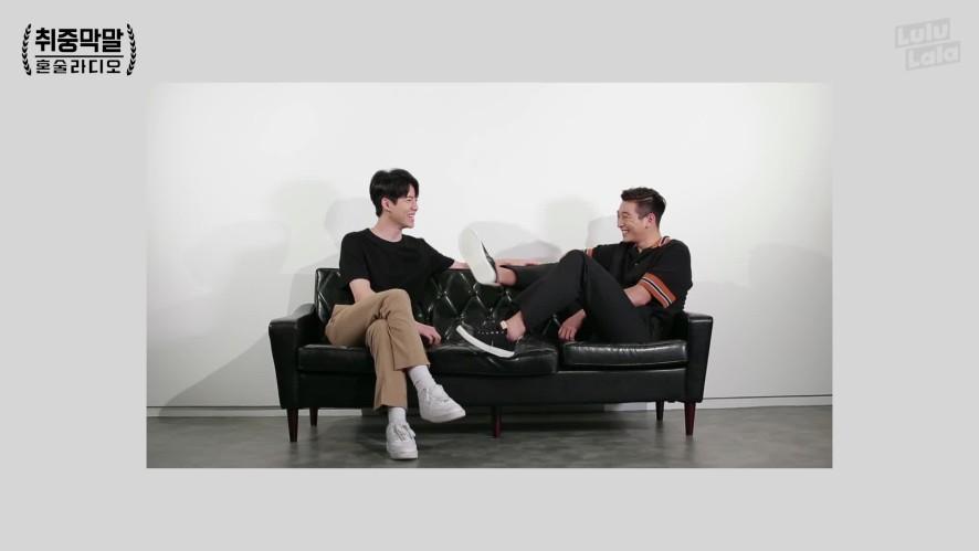 [취중막말] 정진운 X 김동한 취중 방송 영업영상 大공개!