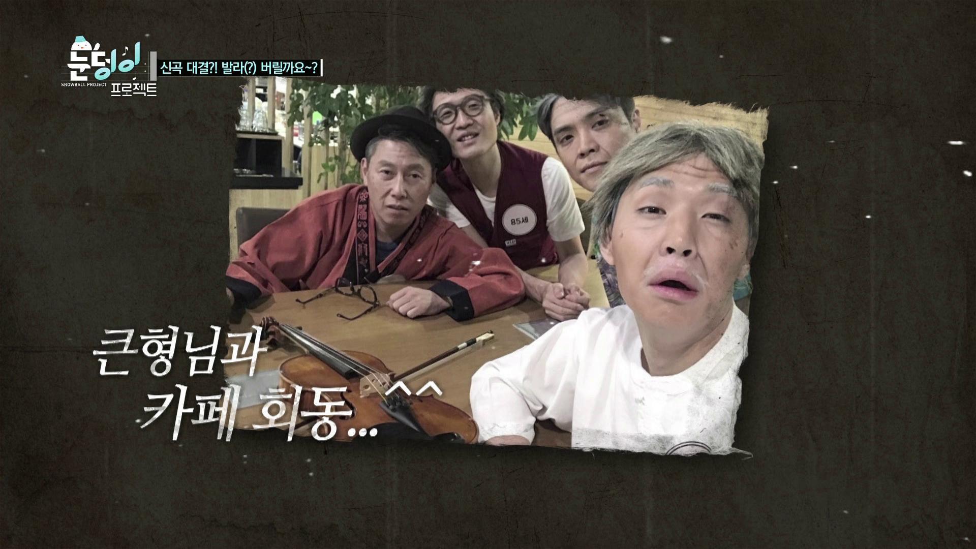 눈덩이 프로젝트 EP.56 - 이번 눈덩이 프로젝트 신곡의 주제는?
