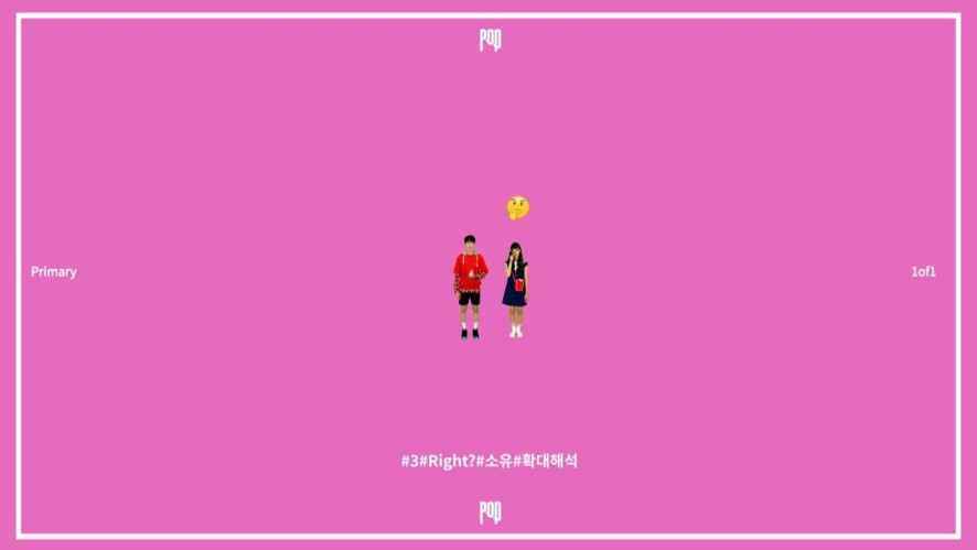 [Primary]Right?(Feat.소유)Teaser