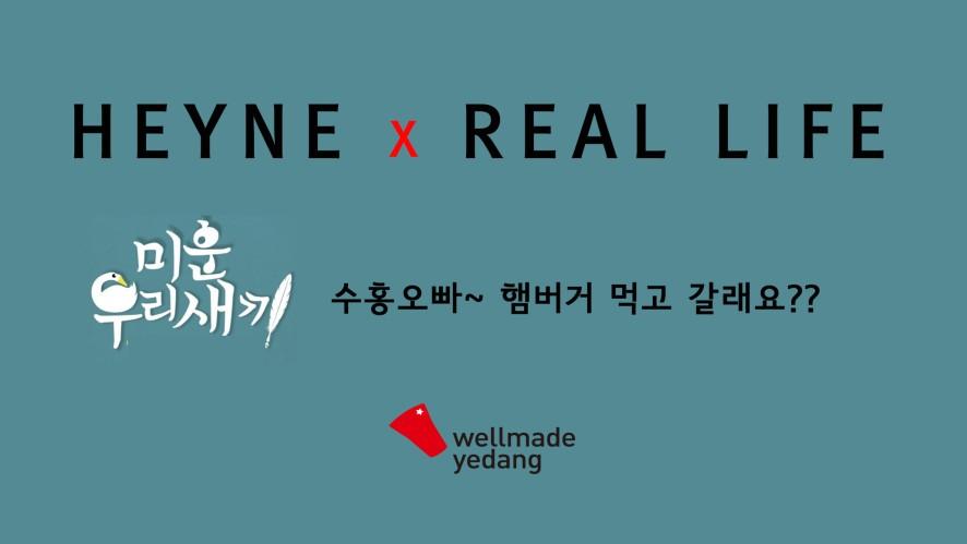 [혜이니] 혠TV (HEYNE X REAL LIFE) 수홍오빠~ 햄버거 먹고 갈래요?