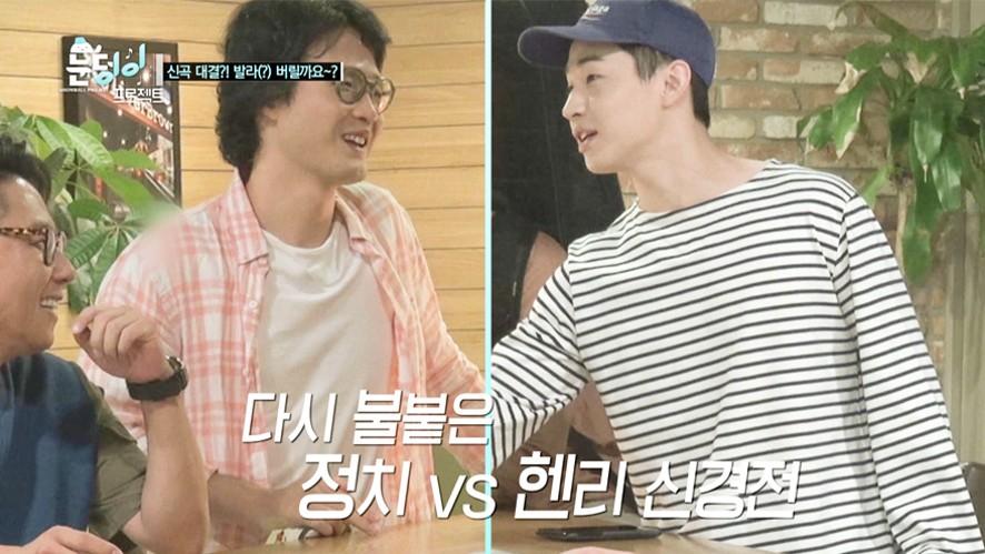 눈덩이 프로젝트 EP.55 - 신곡 대결! 발라(?) 버릴까요~?