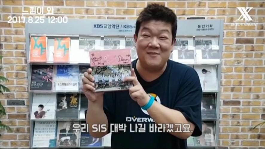 S.I.S 에스아이에스 - 개그맨 유민상 S.I.S 응원 메세지 (Comedian Yoo Min-Sang S.I.S congratulatory message Video)