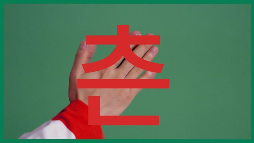 [Primary] 툭 (Feat. 양요섭) Teaser
