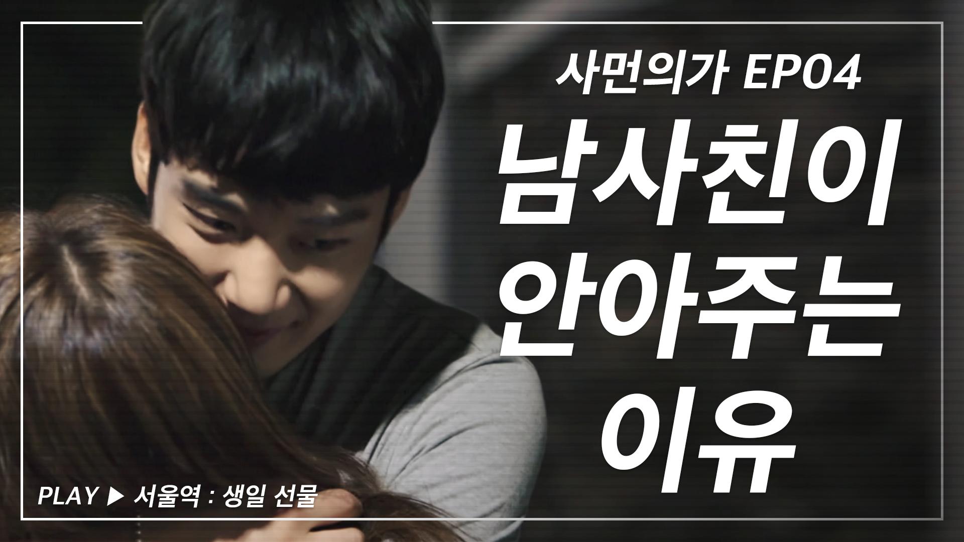 [사당보다 먼 의정부보다 가까운 시즌 2] Between Friendship and Love 2 - EP04. 서울역 : 생일 선물