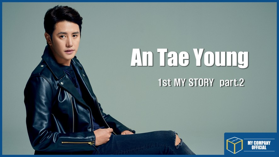 [MYFILM] 1st MY STORY : An Tae Young(안태영) Part.2