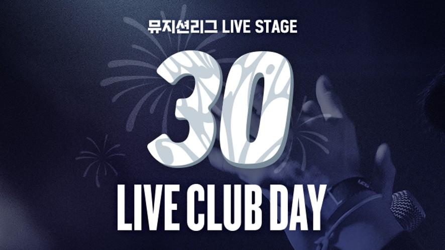 LIVE CLUB DAY 30 뮤지션리그 LIVE STAGE : 데이브레이크, 잔나비, 더베인