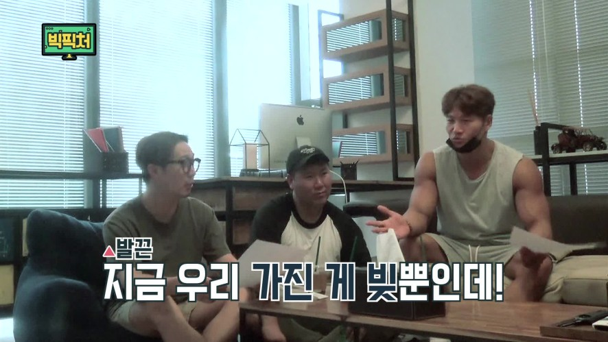 Big Picture ep03_무엇이든 메이드 합니다! (Whatever it is, Made will do it)