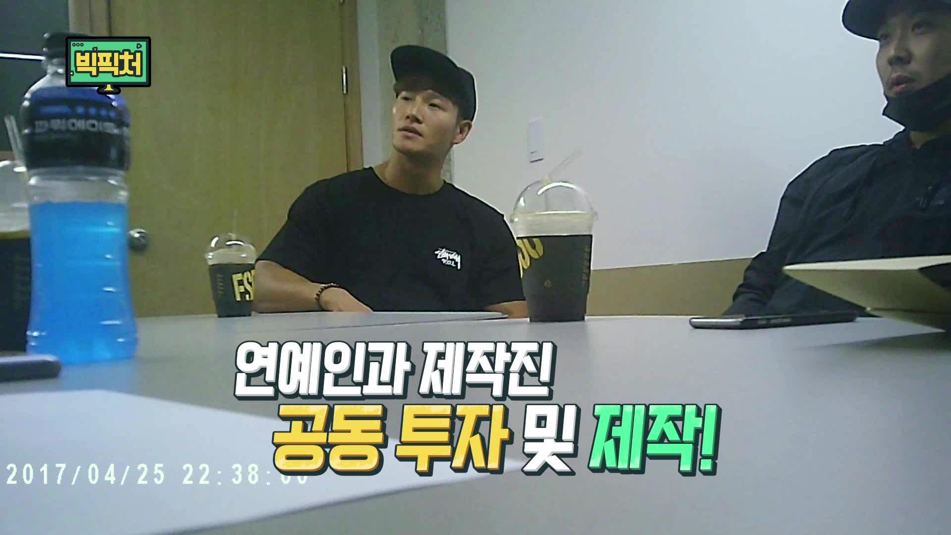 ep01_김종국&하하의 빅픽처