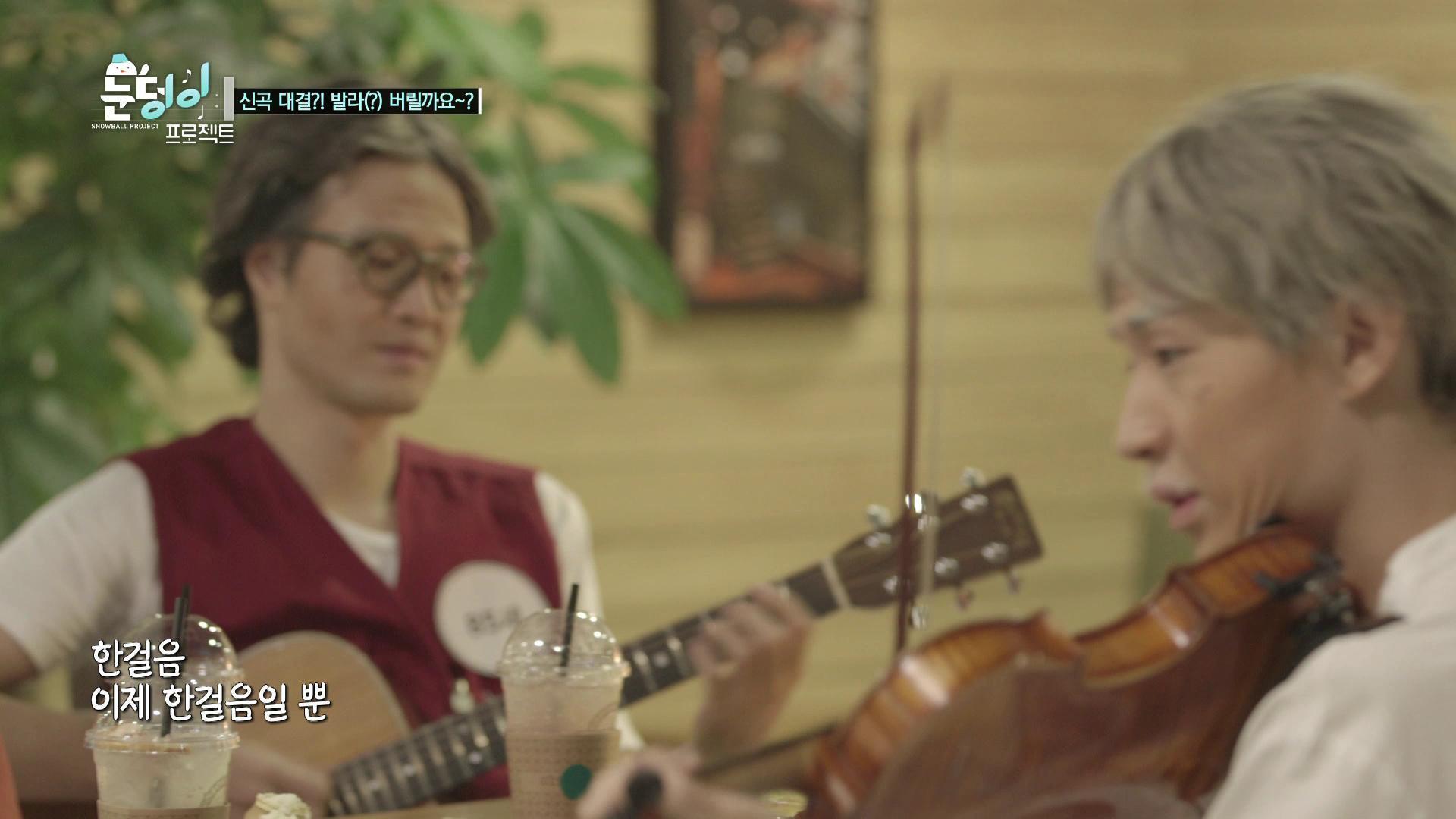 눈덩이 프로젝트 EP.58 - 헨리의 히든카드?