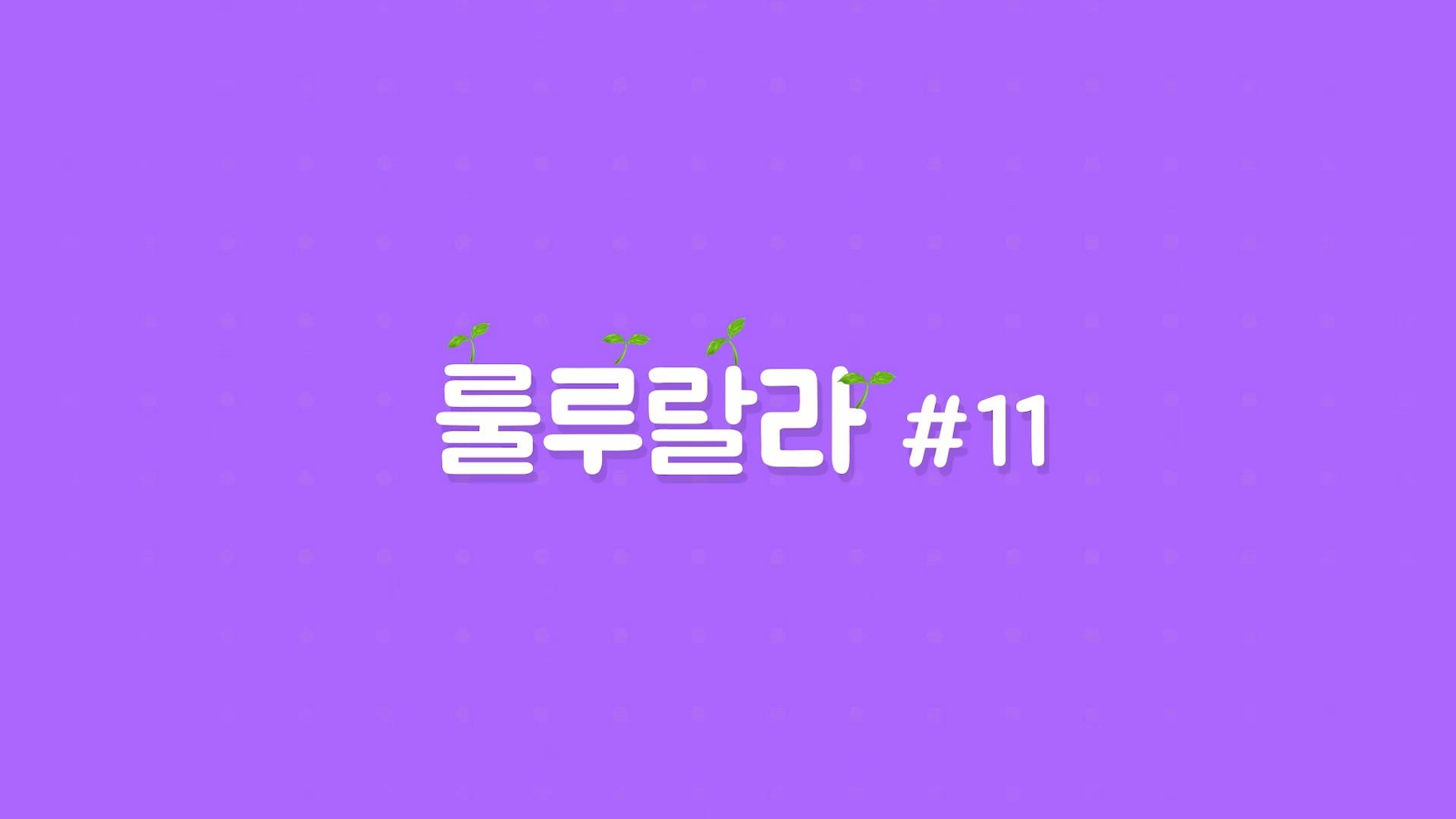[YH생활일지] 새싹즈 룰루랄라 #11