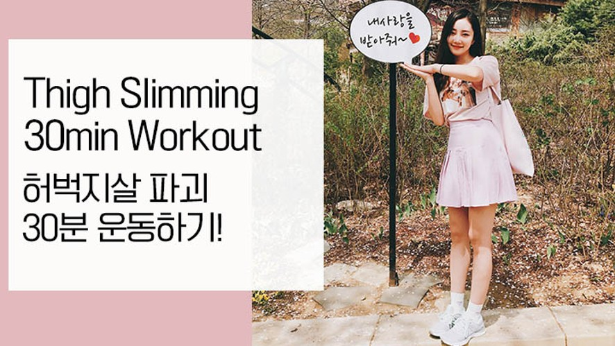 Thigh Slimming Workout 허벅지운동