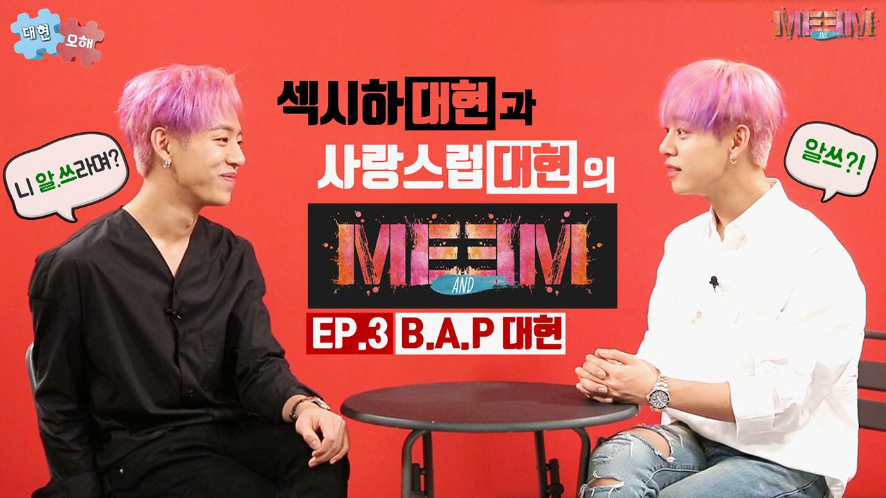 [미앤미] B.A.P '대현'편!