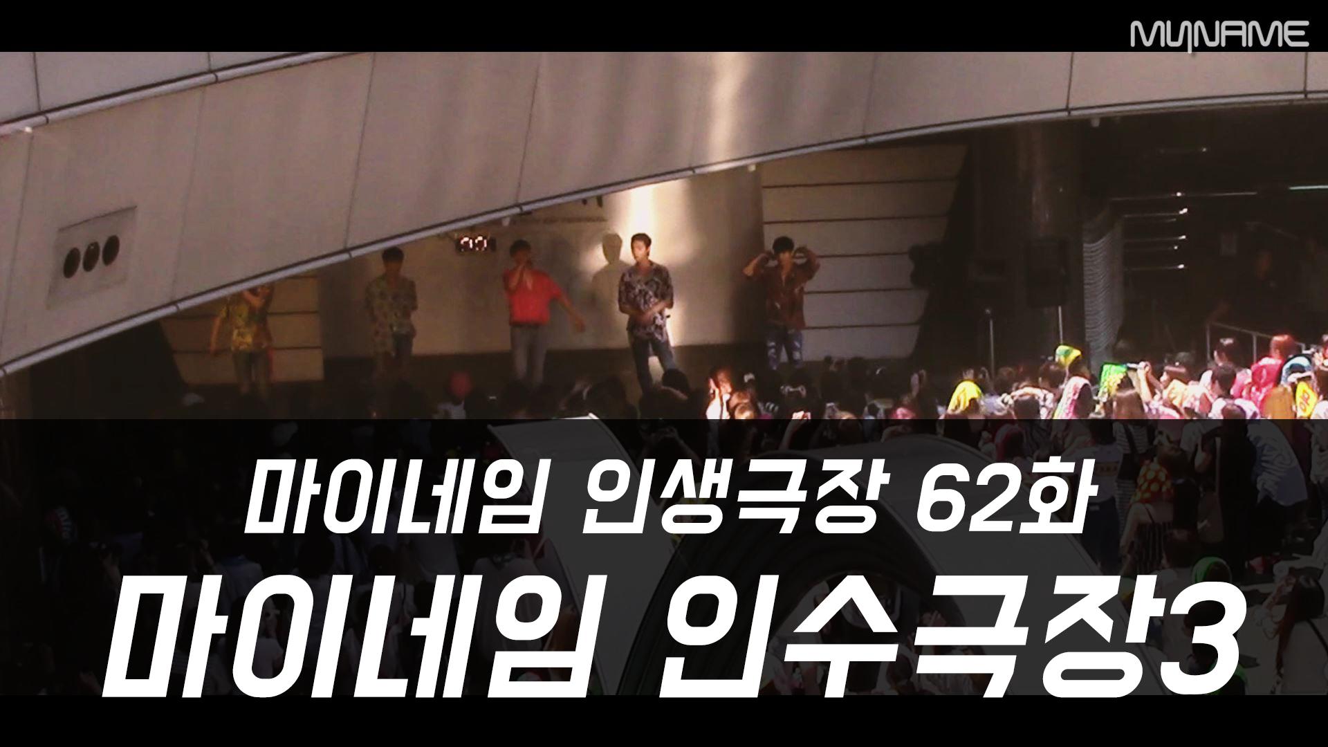 마이네임 인생극장 62화 [마이네임 인수극장3] (Life theater of MYNAME ep 62)