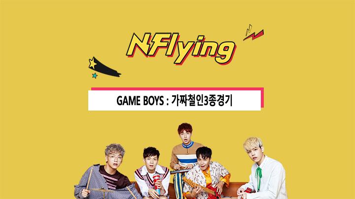 🕹GAME BOYS [가짜철인3종경기]