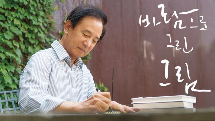 [책문화 생중계 다시보기] 김홍신 작가 북토크 생중계, '36.5도로 오래 가는 사랑을 이야기하다'