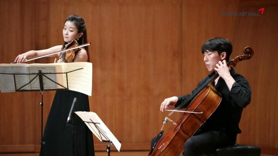 금호아트홀 상주음악가 문태국X장유진 Ravel Sonata for Violin and Cello