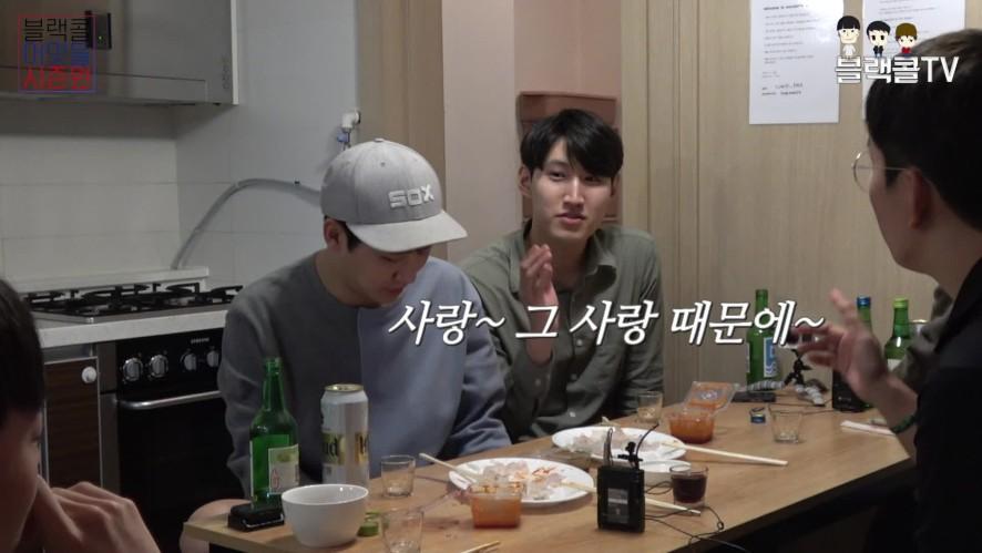어멋들 시즌1 / 6화 (Uh~ Mut boys)