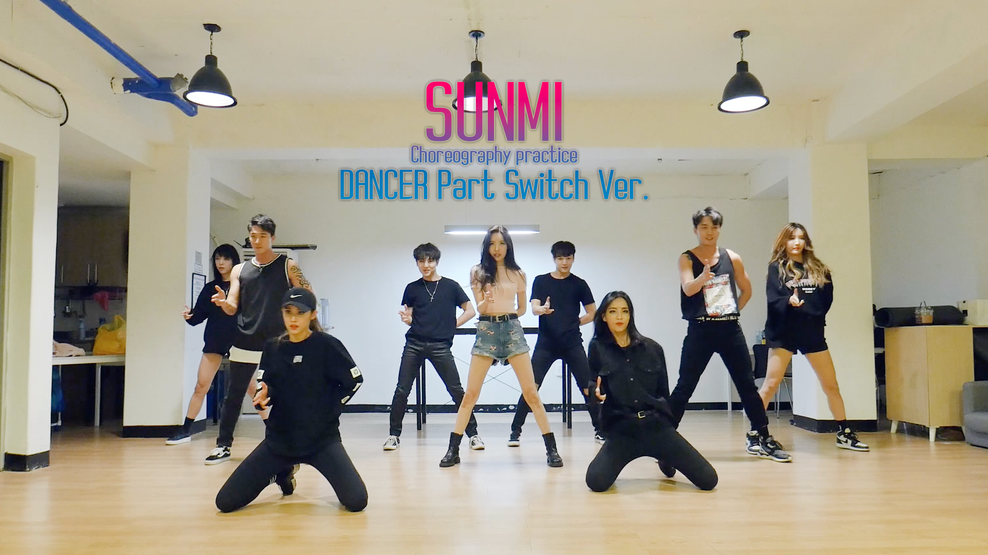 [Special Video] 선미 (SUNMI) '가시나' 안무 영상 - Choreography Part Change Up Ver.
