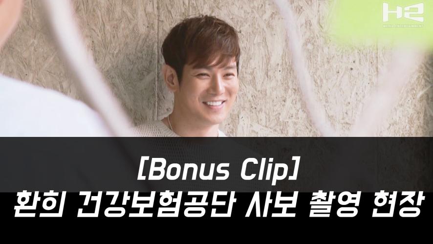 [Bonus Clip] 환희(Hwanhee) 건강보험공단 사보 촬영 현장